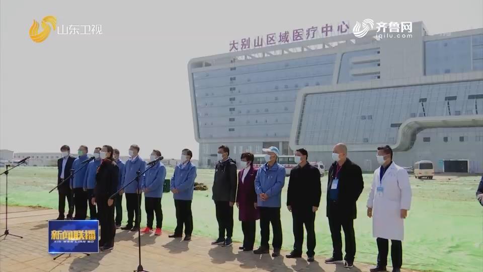 山东省对口支援黄冈医疗队向当地捐赠40万元现金